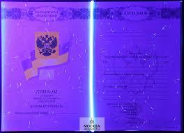 Купить диплом колледжа в Москве com Настоящий ГОЗНАК 20 000 руб