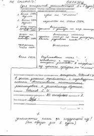 Характеристика на аспиранта Портал аспирантов  math spbu ru ru gif aspdok otchet jpg