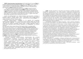 Административное правонарушение docsity Банк Рефератов Скачать документ