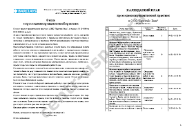 Готовый отчет по производственной практике для юристов Обменник  Бесплатные отчеты по практике отчеты по практике отчет по