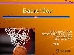 Презентация на тему Баскетбол Баскетбол учитель физкультуры  1 Баскетбол Баскетбол учитель физкультуры учитель физкультуры МОУ СОШ 3 им Щеголева ЗАТО п Светлый Дмитриева Е Б 2008г