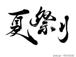 筆文字 夏祭り3のイラスト素材 40530282 Pixta