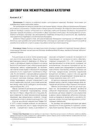 Договор как межотраслевая категория тема научной статьи по  Показать еще