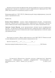 мк преддипломная практика 2
