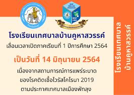 โรงเรียนเทศบาลบ้านคูหาสวรรค์ – ประกาศ เลื่อนเปิดภาคเรียนที่ 1 ปีการศึกษา  2564 เป็นวันที่ 14 มิถุนายน 2564