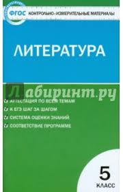 Книга Контрольно измерительные материалы Литература класс  Контрольно измерительные материалы Литература 5 класс
