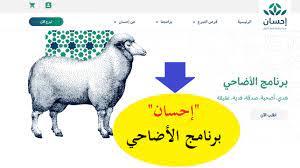 منصة إحسان أضاحي 1442 رابط التسجيل في برنامج الأضحية وتتبع الطلب ehsan.sa -  خبر صح