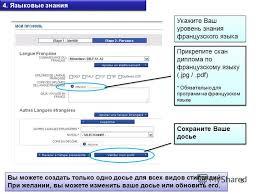 Презентация на тему bgfrussie ru i этап Создание досье  6 Укажите