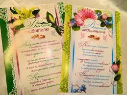 Дипломы свадебные для конкурсов Самый лучший день  Дипломы свадебные