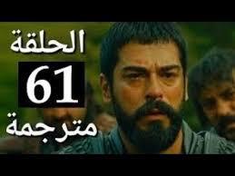 مسلسل المؤسس عثمان 2 الحلقة 34 مترجم | قيامة عثمان الحلقة 61 مترجمة. Hhw Clwicpv Wm