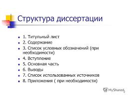 Презентация на тему Оформление диссертационной работы  1 Оформление диссертационной работы Библиографический список использованных источников 2 2 Структура диссертации