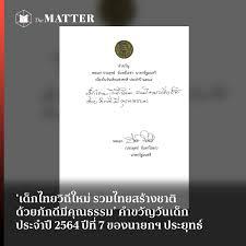 เด็กไทยวิถีใหม่ รวมไทยสร้างชาติ ด้วยภักดีมีคุณธรรม' คำขวัญวันเด็กประจำปี  2564 ปีที่ 7 ของนายกฯ ประยุทธ์