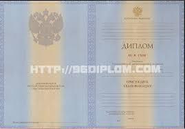Купить диплом в омске   сочетании с качественным и доскональным заполнением всех формуляров обеспечивает купить диплом в омске 2016 подкрепление всех зарезервированных степеней