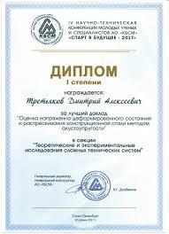 Диплом степени на конференции Старт в будущее Кафедра   Юрия Алексеевича с получением диплома i степени за лучший доклад в секции Теоретические и экпериментальные исследования сложных технических систем на