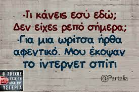 Το παλάτι που δημιούργησε ένας έρωτας και διεκδίκησαν πολλοί εικόνες καρπός έρωτα, αλλά και αντικείμενο διένεξης μεταξύ της πρώην βασιλικής οικογένειας και του κράτους, το μον ρεπό εκτείνεται σε 285 στρέμ., μόλις 3 χλμ. Ti Kaneis Esy Edw Den Eixes Repo Funny Quotes Funny Greek Jokes