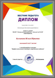 Вестник Педагога Всероссийское образовательное издание СМИ Диплом