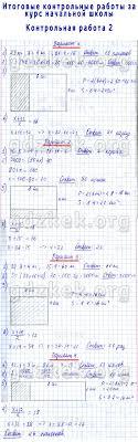 ГДЗ Контрольные работы по математике класс Волкова  №1Итоговая контрольная работа за курс начальной школы №2