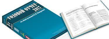 отчет под редакцией В И Мещерякова Встречайте  Годовой отчет 2017 под редакцией В И Мещерякова Встречайте