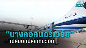 """บางกอกแอร์เวย์ส"""" เปลี่ยนแปลงเที่ยวบิน เริ่ม 8 ม.ค.64 : PPTVHD36"""