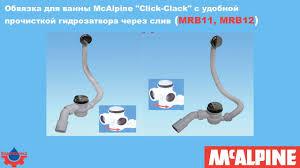 "Обвязка для <b>ванны</b> McAlpine ""<b>Click-Clack</b>"" с удобной прочисткой ..."