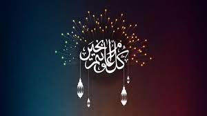 أجمل بطاقة تهنئة بالعيد بالاسم 2021 بطاقات معايدة عيد الأضحى المبارك