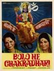 Akkineni Nageshwara Rao Chakradhari Movie