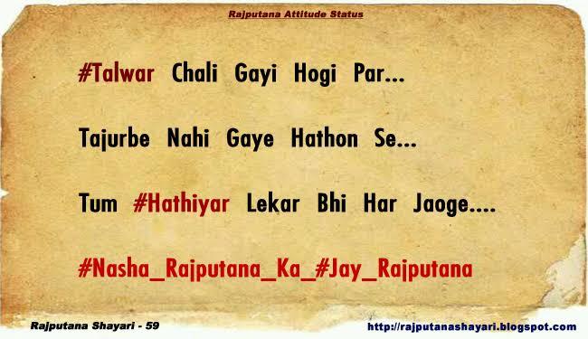 rajput zindgi shayari in urdu