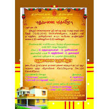 Free Housewarming Invitation Card Template Housewarming Invitation Card Design Orgullolgbt