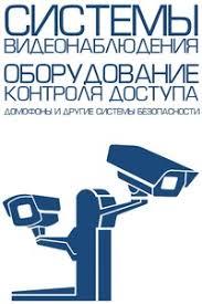 Системы видеонаблюдения и безопасности в Пензе ВКонтакте Системы видеонаблюдения и безопасности в Пензе