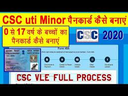 Видео csc portal se pan card apply