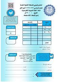 أول نموذج امتحان لغة عربية للصف الثالث الثانوى 2021 بنظام Open Book لمستر  سعد المنياوى
