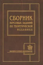 Сборник курсовых заданий по теоретической механике
