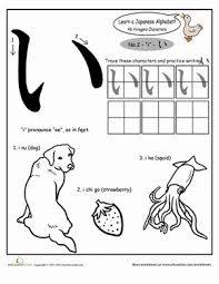 Collection Of Japanese Preschool Worksheets   Download Them And Try ...