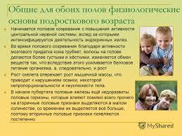 Презентация на тему Влияние темпов пубертата на психологические  7 Общие для обоих полов физиологические основы подросткового возраста