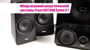 Обзор игровой аккустической системы <b>Trust GXT 658 Tytan</b> 5.1 ...