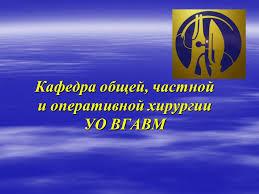 Кафедра общей частной и оперативной хирургии УО Витебская  Кафедра общей частной и оперативной хирургии