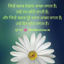 Good Morning Quotes Hindi Images Best Of Flower Good Morning Quotes Hindi Anmol Vachan Hindi Suvichar