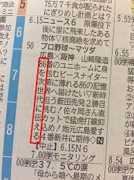Tv 番組 表 広島
