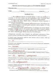 СлавЯночка Ответы на КДР по русскому языку класс Ответы