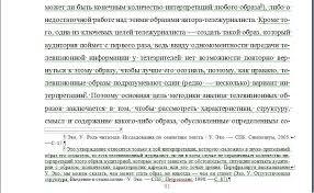 СТАНДАРТЫ оформления курсовых работ ЮУрГУ pdf сноски внизу страницы Нумерация на каждой странице
