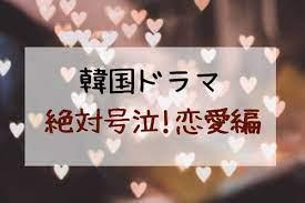 泣ける 韓国 ドラマ