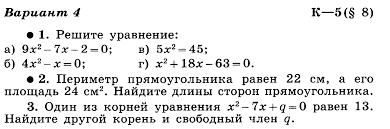 Контрольная работа по математике на тему Квадратные уравнения  Контрольная работа №7 по теме Квадратные уравнения hello html 10c1d919 png