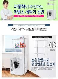 Kệ Sắt LIVENS – Kệ máy giặt 2 tầng – Siêu thị Mẹ và Bé Nik's