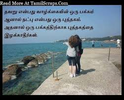 Love Friendship Quotes In Tamil Hover Me Simple Some Friendship Quotes In Tamil
