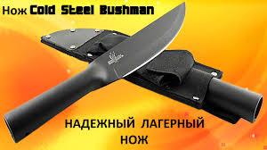 <b>Нож</b> - <b>Cold Steel</b> - <b>Bushman</b> - YouTube