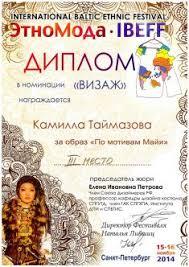 Курсы визажистов в Академии красоты Адамес Дипломы и сертификаты преподавателей курсов визажистов в Москве