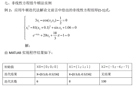 c newton iteration method to solve