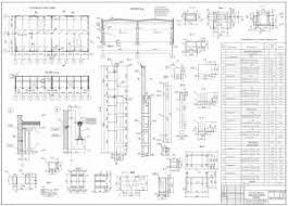 ЖБК Одноэтажное промышленное здание Конструкции Курсовые  ЖБК одноэтажного промышленного здания