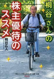 桐谷 さん 自転車