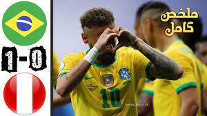 ملخص مباراة البرازيل والبيرو 1-0    تألق نيمار    جنون عصام الشوالي -  YouTube